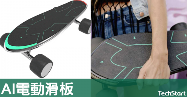 【AI滑板】自我學習電動滑板,新手入門一踩變高手