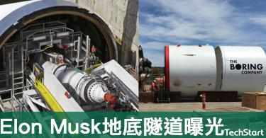 【沉悶成真】Elon Musk地底隧道終曝光,200公里時速避塞車