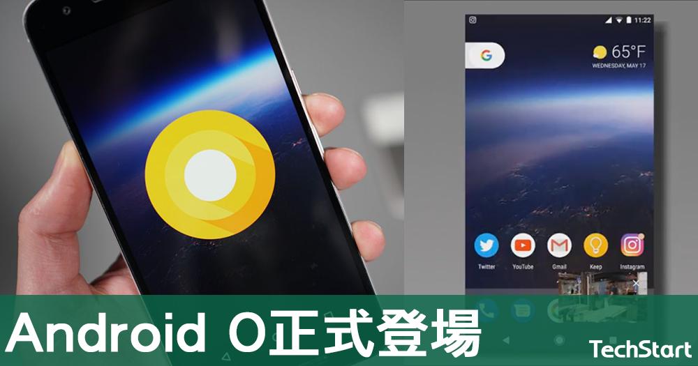 【Google IO】Google正式發佈兩款全新OS Android O及Android Go
