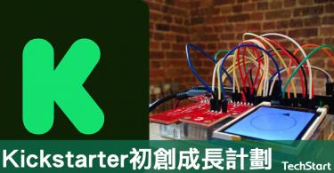【集資失敗唔使怕】Kickstarter推出新計劃,助硬件初創逃過失敗命運