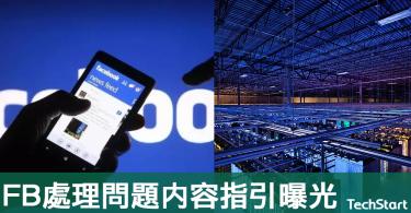 【絕密曝光】英媒揭Facebook處理令人不安内容指引,文件數量超過100份