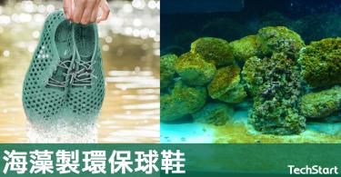 【環保波鞋】英球鞋廠商用海藻製出球鞋,助減少海洋垃圾