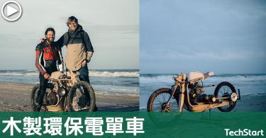 【大自然製造】荷蘭設計師研木製電單車,僅用海藻作燃料