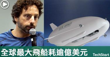【全球最大】 Google共同創辦人將斥資逾1億美元,興建全球最大飛船