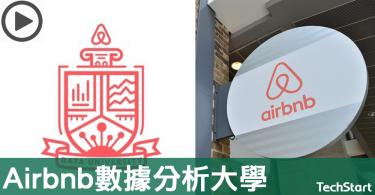 【數據分析法】Airbnb將開設內部大學,訓練員工數據科學原理