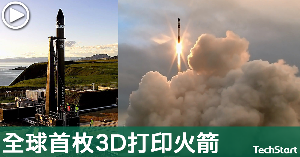 【3D打印新突破】全球首枚3D打印火箭,紐西蘭成功升空