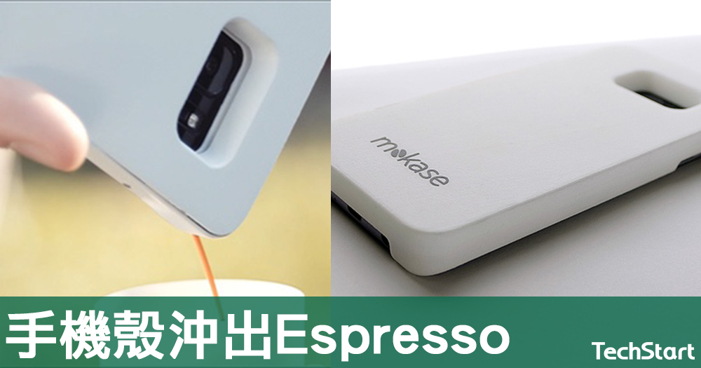 【去到邊飲到邊】咖啡愛好者必備,手機殼沖出Espresso咖啡