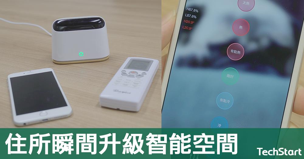 【TechStart實測】港人研發智能冷氣遙控,讓住所瞬間升級智能空間