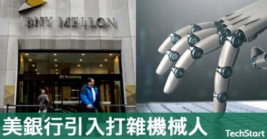 【AI新時代】引入「打雜機械人」,美銀行望讓員工專注工作