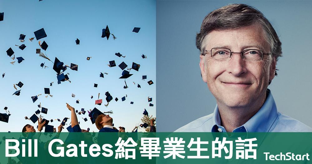【名人教路】Bill Gates為畢業生送上人生感言:用知識改變世界