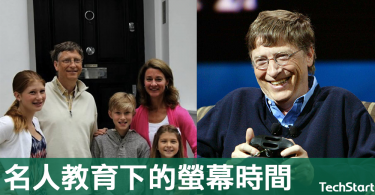 【名人教育】14歲才有手機用?Bill Gates嚴格限制子女螢幕時間