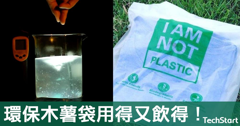 【塑膠終結者】30秒溶解在熱水中,環保木薯袋用得又飲得!
