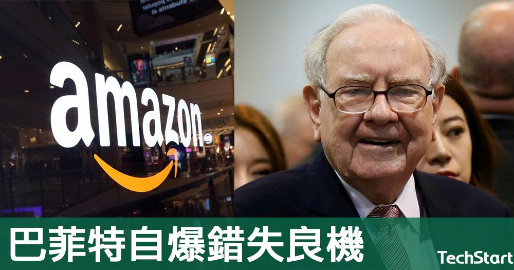 【錯失良機】股神巴菲特也有大跌眼鏡之時,自爆後悔無投資Amazon