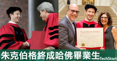 【哈佛輟學名人】朱克伯格獲頒榮譽博士:若非生於小康之家或未能擁有今天成就