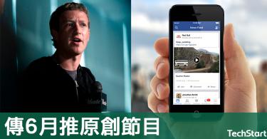 【影集迷注意】加入影視戰團,Facebook將在6月推出原創節目?