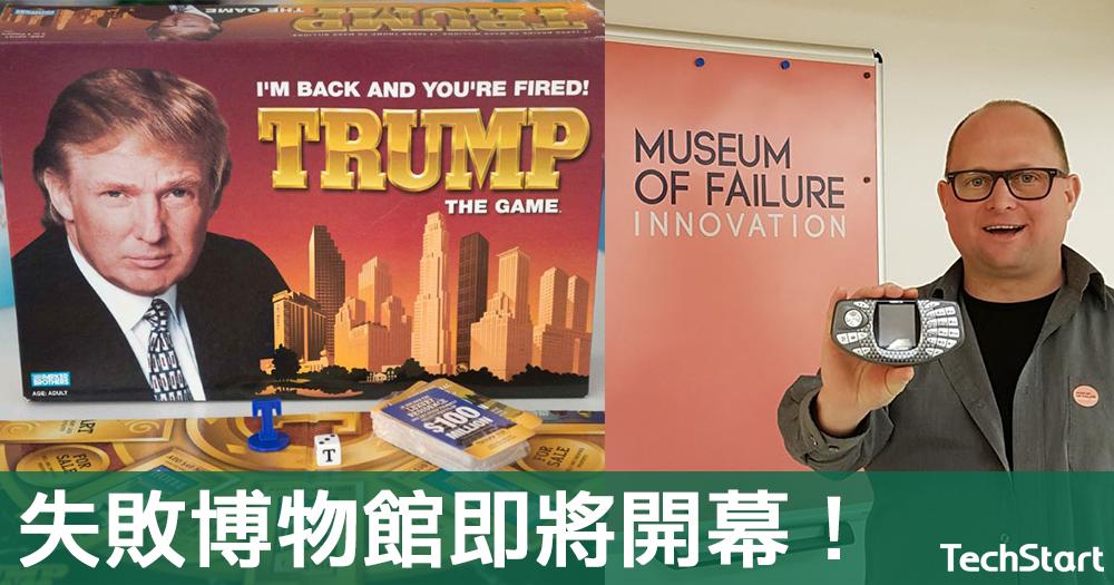 【勵志故事】專門收集失敗產品,瑞典「失敗博物館」即將開幕!