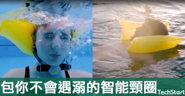 【游水法寶】浸水30秒自動彈出氣囊,智能頸圈隨時救人一命