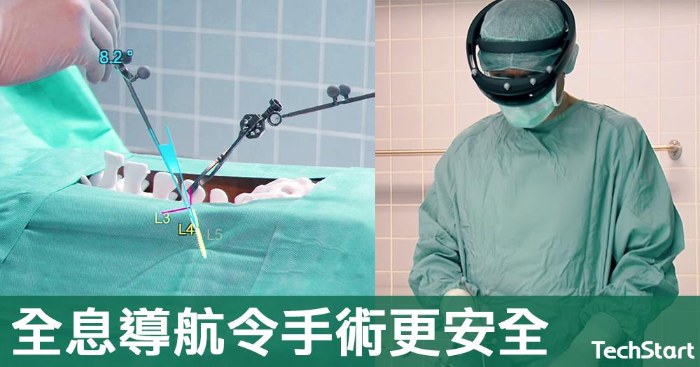 【最佳助手】利用HoloLens提供精確指示,全息導航平台令手術更安全