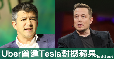【拒之門外】遭Elon Musk一口拒絕,原來Uber曾力邀Tesla合作對撼蘋果