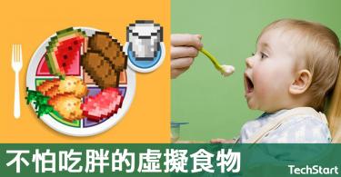 【食極唔肥】減肥人士恩物,虛擬食物讓你無須食用也能品味佳餚