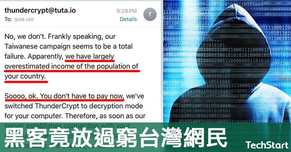 【勒索病毒】台網民「求情」指收入低,黑客竟放一馬為其免費解鎖
