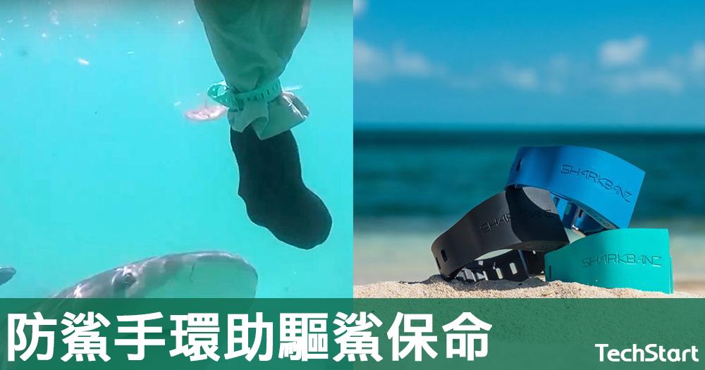 【驅鯊保命】防鯊手環發干擾電磁波,讓鯊魚立即游走
