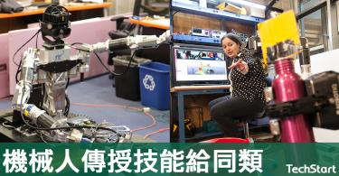【另類訓練】機械人可傳授技能給同類,救災拆彈訓練更有效率
