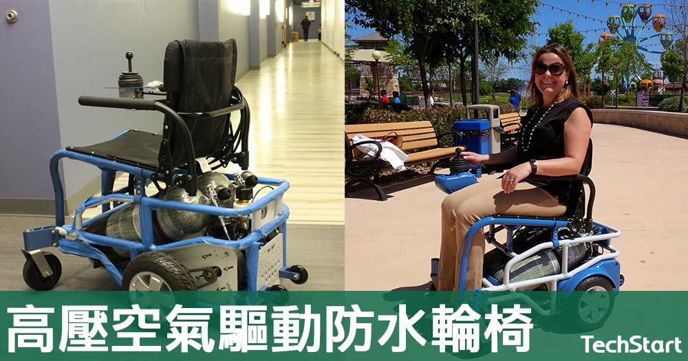 【無需電池】空氣驅動防水輪椅,充電只需10分鐘