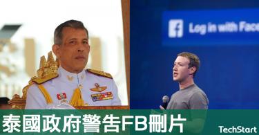 【冒犯皇室】泰國政府警告Facebook移除有辱泰皇影片,否則將作出起訴