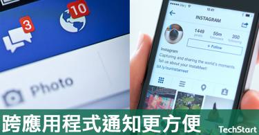 【輕鬆簡單】Facebook、Messenger及Instagram用家可收跨應用程式通知,切換程式更方便
