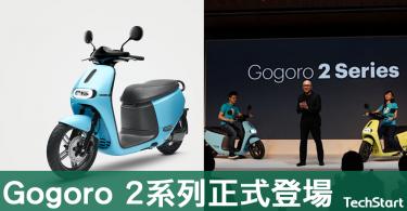 【電動車】Gogoro推出新系列Gogoro 2,設計完善更適合雙載