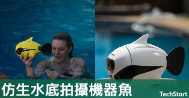 【4K拍攝】仿生水底拍攝機器魚BIKI,讓用家輕鬆進行淺水拍攝