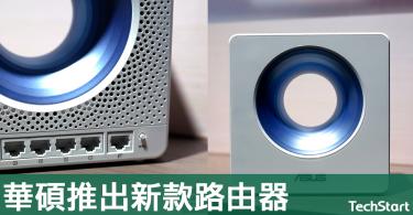 【特別設計】華碩推出新款路由器Blue Cave,藍洞設計成焦點