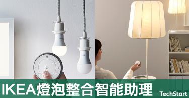【智能家居】IKEA智能燈泡將整合智能助理,支援HomeKit及Amazon Alexa等裝置