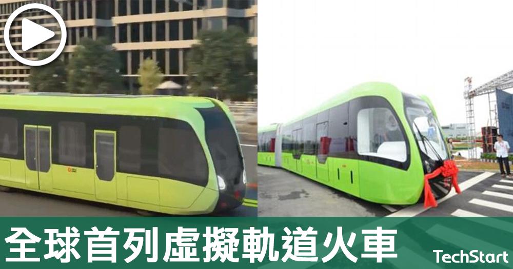 【全球首款】中廠商發佈全球首列虛擬軌道火車,不需實際軌道即可行走