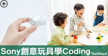 【寓學習於娛樂】日本Sony推創意Coding玩具,讓小孩玩樂中學習