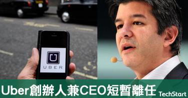 【人事變動不斷】Uber CEO將暫時離開公司,更計劃與新領導層分擔職務