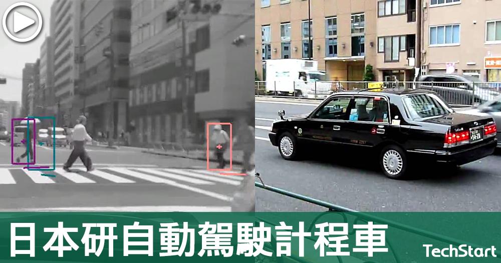 【東京奧運】日企業將開發自動駕駛計程車,料2020東京奧運投入使用