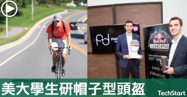 【學生初創】受親人交通意外啓發,美大學生聯手研發可摺曡帽子型單車頭盔