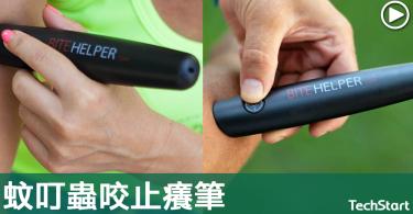【夏日好物】蚊咬止癢筆Bite Helper,45秒内解決痕癢