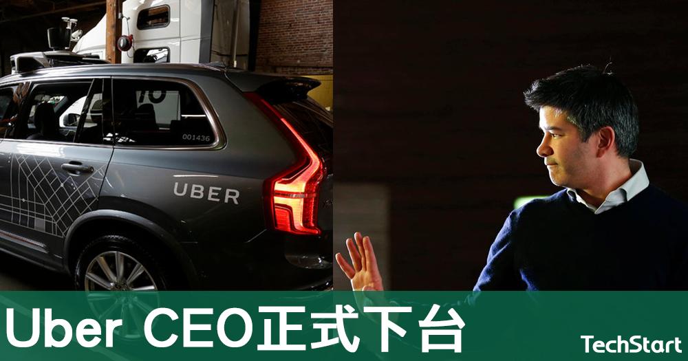 【正式下台】Travis Kalanick正式辭去Uber CEO一職,仍將留任董事局成員