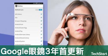 【一息尚存】Google Glass獲靭體更新,為三年内首次