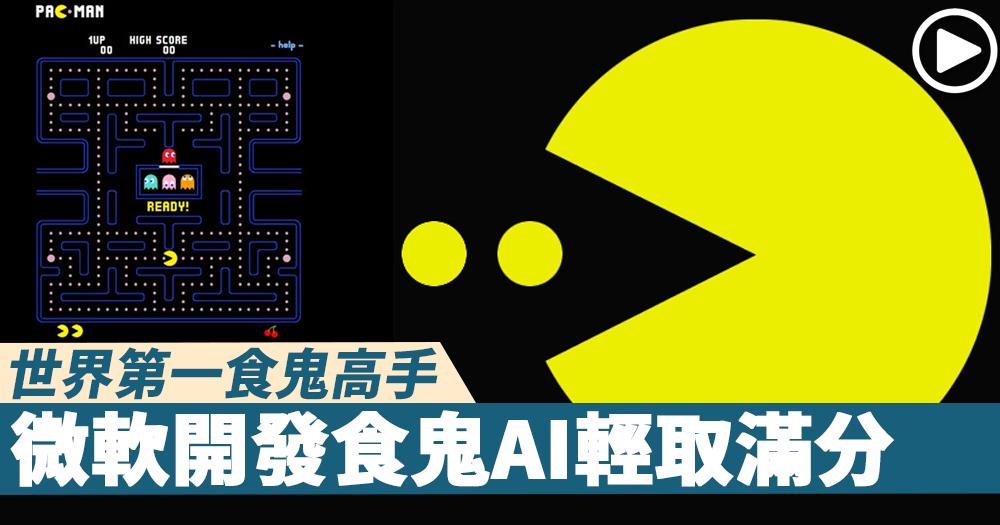 【世界第一高手】微軟開發食鬼AI,成全球首名滿分「玩家」
