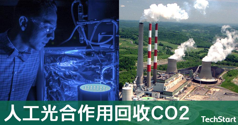 【科研突破】自製光合作用回收溫室氣體,竟能生產燃料及清潔空氣
