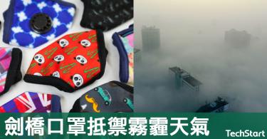【穹頂之下】軍用材料製作「劍橋口罩」,過濾霧霾污染物保命
