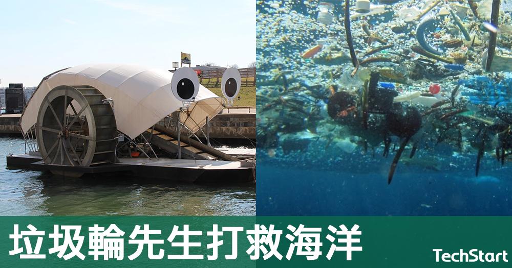 【環保英雄】「垃圾輪先生」打救海洋,3年清逾500噸垃圾