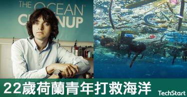 【打救海洋】22歲青年明年實行海洋清理計劃,揚言五年內清一半太平洋垃圾