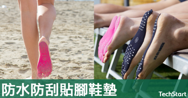 【夏日必備】貼腳鞋墊易用易脫,防水防刮可保護雙腳