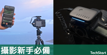【新手必備】智能攝影工具透過機器學習技術,讓新手也可拍出專業相片