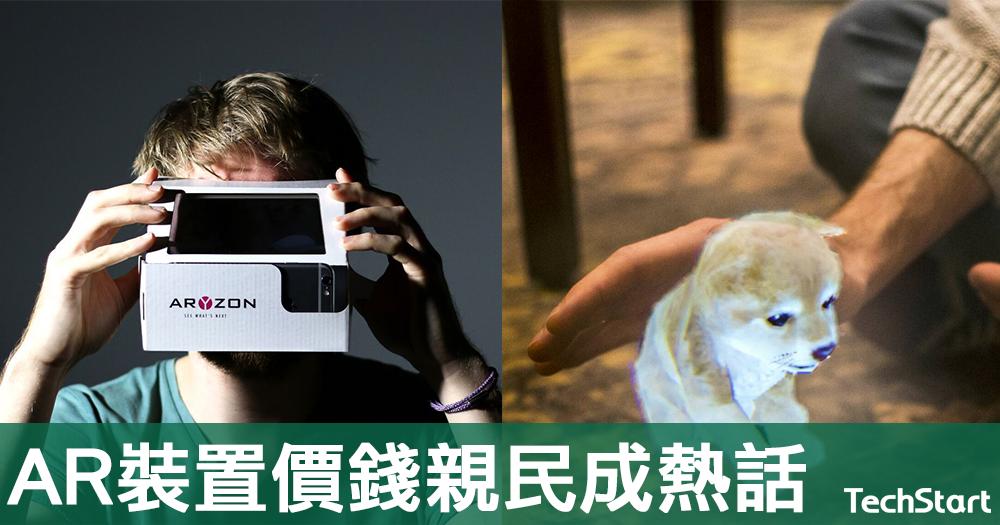【經濟實惠】荷蘭大學生研發AR裝置,價錢親民每部只售29歐元